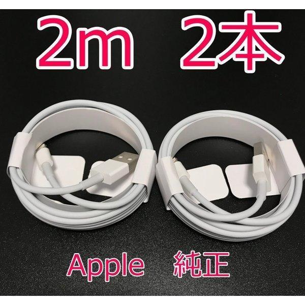 iPhone純正ケーブル急速充電USBケーブル2m2本MIFI認証|hlcompany