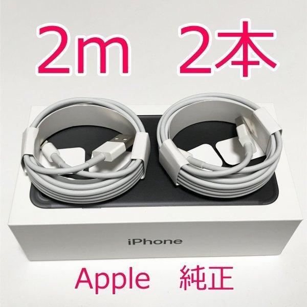 iPhone純正ケーブル急速充電USBケーブル2m2本MIFI認証|hlcompany|03