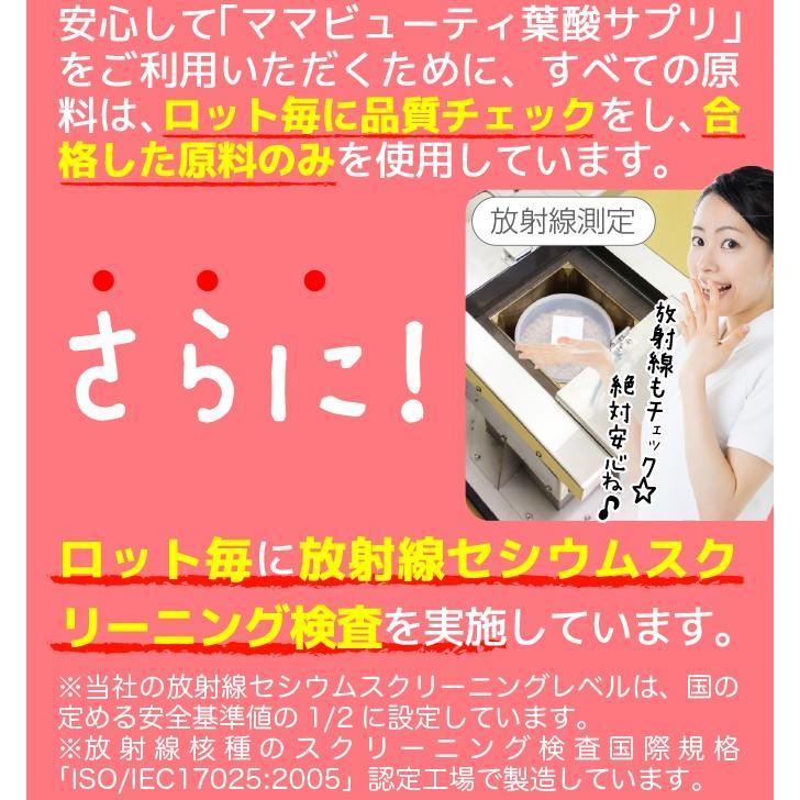 葉酸 葉酸サプリ 葉酸サプリメント タブレット 妊娠 妊婦 妊活 日本製 ママビューティ葉酸サプリ ネコポス便 hlife 11