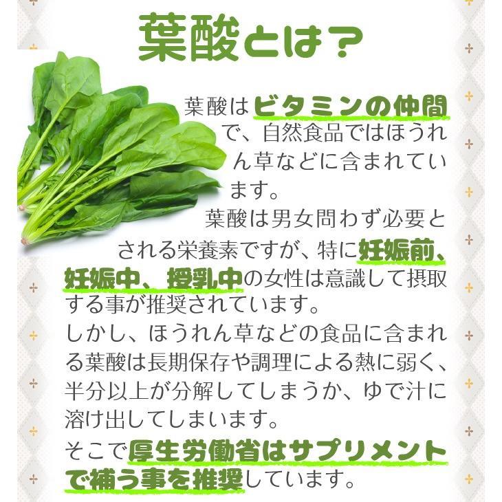 葉酸 葉酸サプリ 葉酸サプリメント タブレット 妊娠 妊婦 妊活 日本製 ママビューティ葉酸サプリ ネコポス便 hlife 13