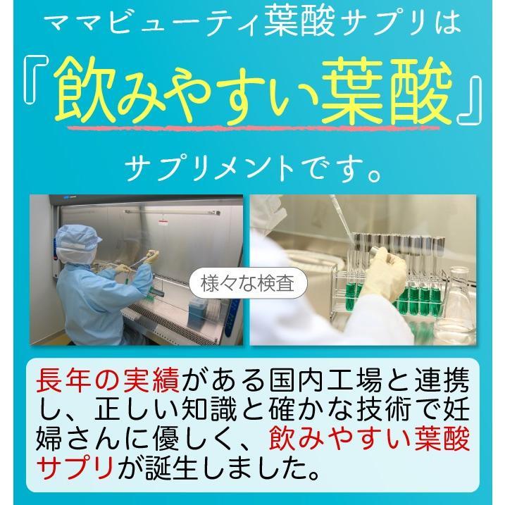 葉酸 葉酸サプリ 葉酸サプリメント タブレット 妊娠 妊婦 妊活 日本製 ママビューティ葉酸サプリ ネコポス便 hlife 05