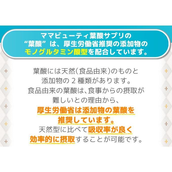 葉酸 葉酸サプリ 葉酸サプリメント タブレット 妊娠 妊婦 妊活 日本製 ママビューティ葉酸サプリ ネコポス便 hlife 06