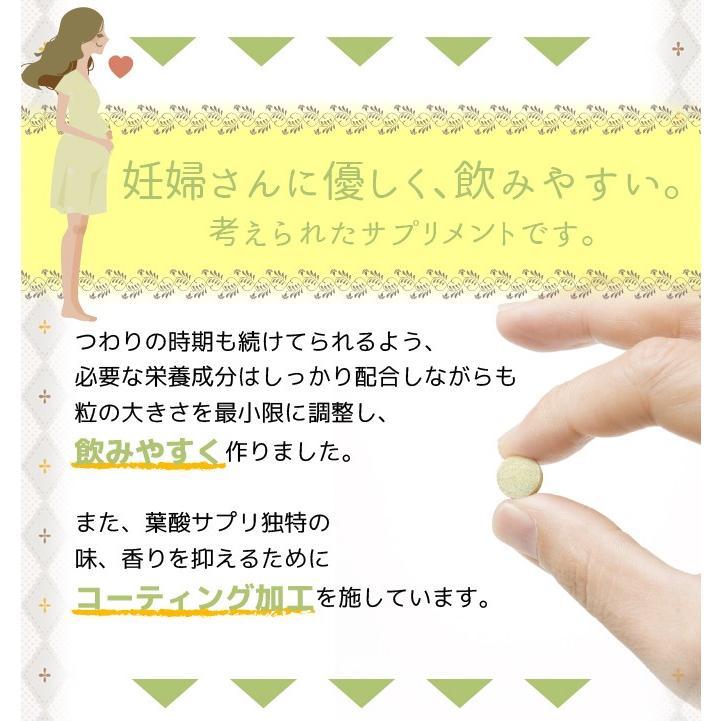 葉酸 葉酸サプリ 葉酸サプリメント タブレット 妊娠 妊婦 妊活 日本製 ママビューティ葉酸サプリ ネコポス便 hlife 07