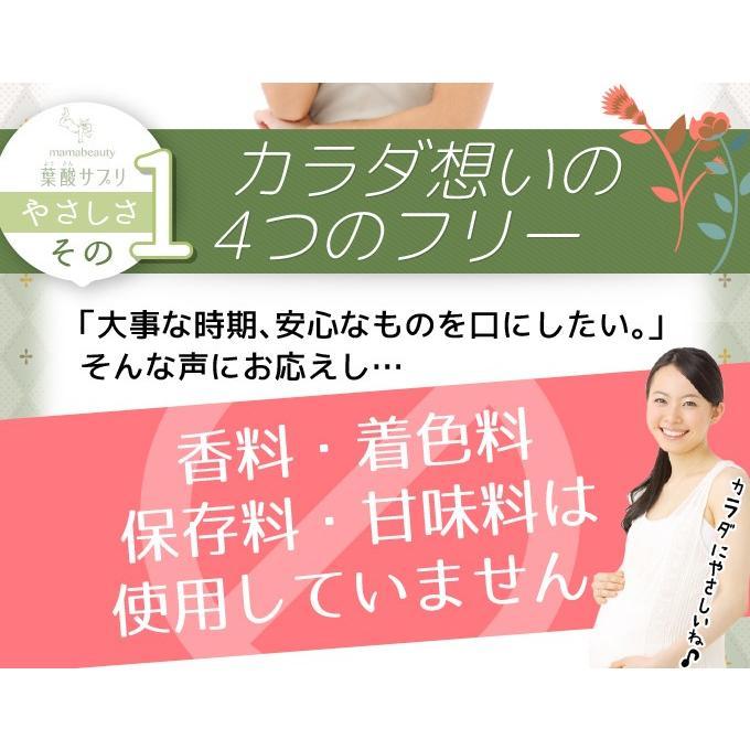 葉酸 葉酸サプリ 葉酸サプリメント タブレット 妊娠 妊婦 妊活 日本製 ママビューティ葉酸サプリ ネコポス便 hlife 08