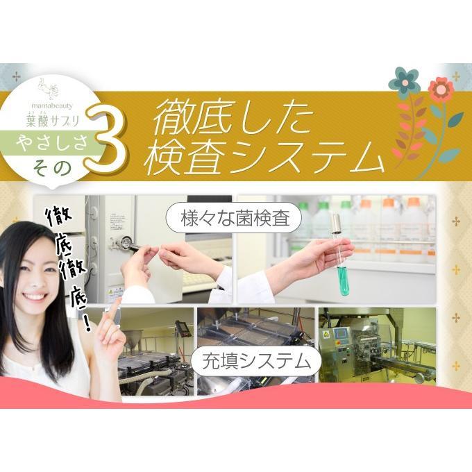 葉酸 葉酸サプリ 葉酸サプリメント タブレット 妊娠 妊婦 妊活 日本製 ママビューティ葉酸サプリ ネコポス便 hlife 10