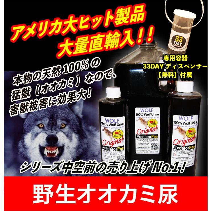 天然100%野生オオカミ尿 天然ウルフ尿 害獣対策 イノシシ猿ハクビシン鹿 野良猫 ウルフピー同内容同品質品 アニマルピーNo.1 ガロンボトル hm6 04