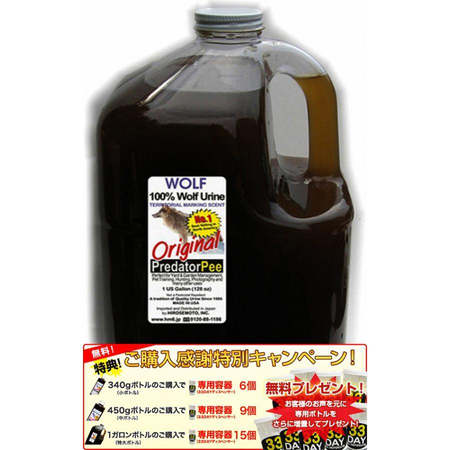 天然100%野生オオカミ尿 天然ウルフ尿 害獣対策 イノシシ猿ハクビシン鹿 野良猫 ウルフピー同内容同品質品 アニマルピーNo.1 ガロンボトル hm6 06
