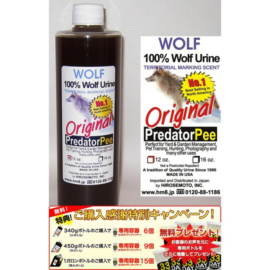 天然100%野生オオカミ尿 天然ウルフ尿 害獣対策 イノシシ猿ハクビシン鹿 野良猫 ウルフピー同内容同品質品 アニマルピーNo.1 中ボトル hm6 06