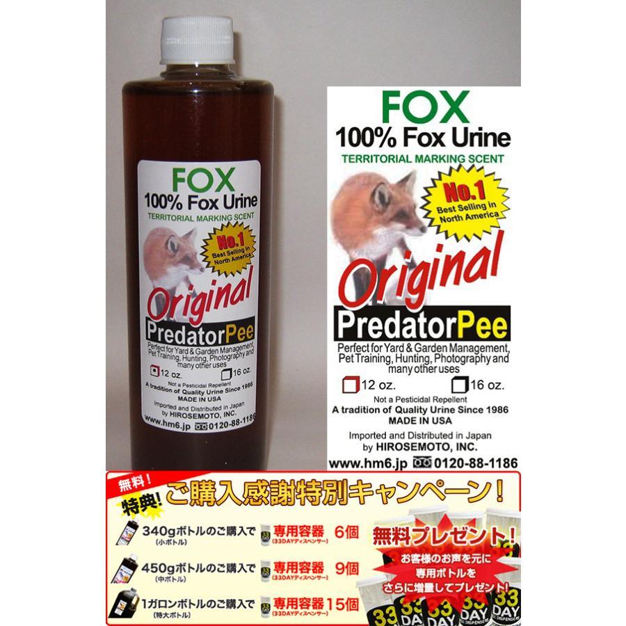 天然100%野生キツネ尿 イタチ(天井裏 屋根裏 屋外)貂テン野ネズミ 害獣 動物駆除 アニマルピーNo.2(天然フォックス尿)小ボトル|hm6|05