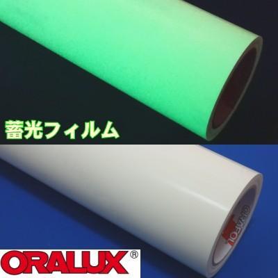 ORALUX9300 32cm幅×5mロール【蓄光タイプのカッティング用シート】