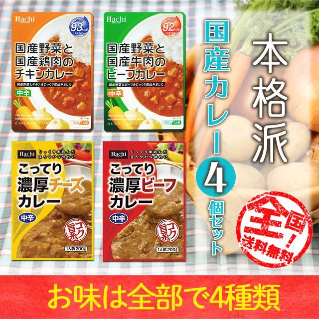 レトルトカレー 選べる 詰め合わせ 4個 セット 送料無料 非常食 辛い 甘口 中辛 辛口 Hachi ハチ食品 paypay Tポイント消化|hmgift|02