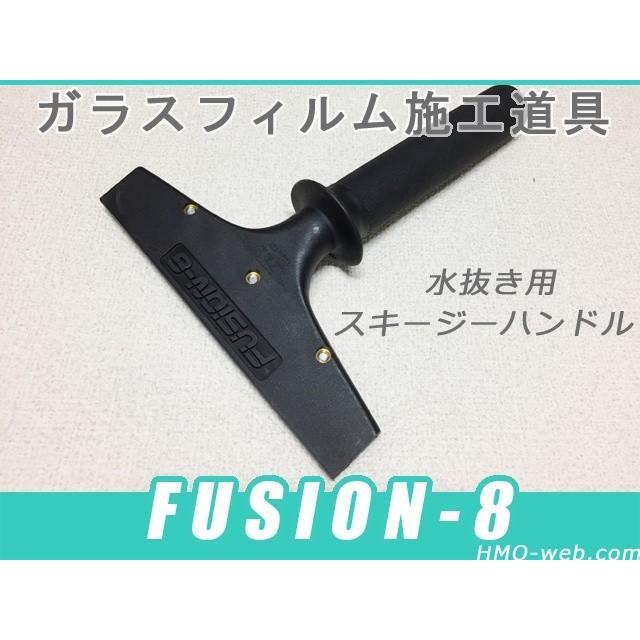FUSION8(フュージョン8)8インチT型スキージーハンドル 窓ガラスフィルム施工道具・水抜き用|hmo-web