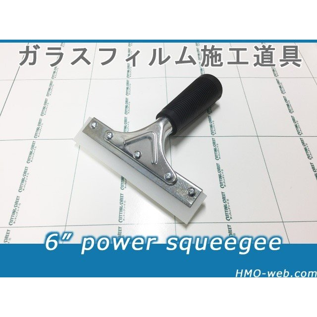 パワースキージー6インチ ガラスフィルム施工道具・工具・業務用・ウレタンスキージ hmo-web