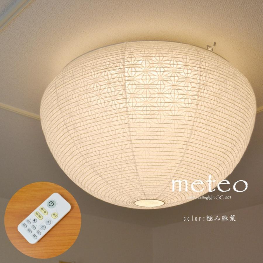 彩光デザイン メテオ washi LED シーリングライト 和風 照明 和紙 オシャレ 和室 リモコン付き