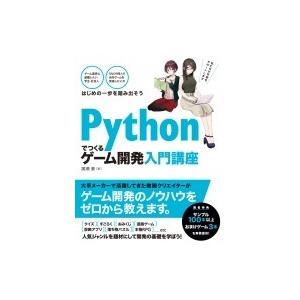Pythonでつくるゲーム開発入門講座 / 廣瀬豪  〔本〕|hmv