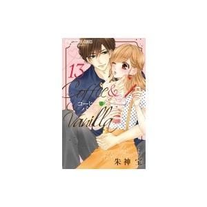 コーヒー  &  バニラ 13 フラワーコミックス チーズ! / 朱神宝  〔コミック〕 hmv