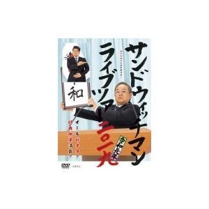 【Loppi・HMV限定販売】サンドウィッチマン ライブツアー2019  〔DVD〕|hmv
