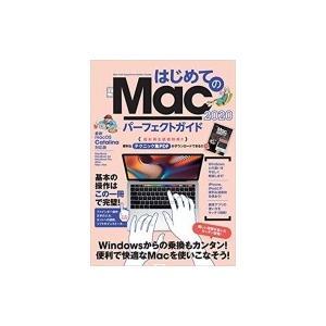 はじめてのMac パーフェクトガイド! 2020 / スタンダーズ  〔本〕 hmv