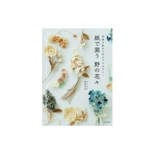 紙で装う野の花々 和紙を染めて作るアクセサリー / 脇坂希澄  〔本〕|hmv