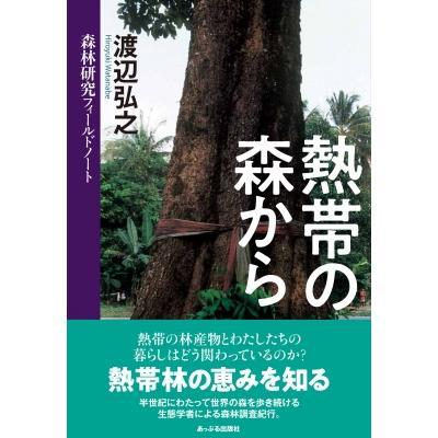 熱帯の森から 森林研究フィールドノート / 渡辺弘之  〔本〕|hmv