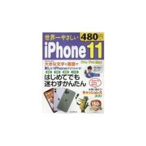 世界一やさしいiPhone11/Pro/Pro MAX  インプレスムック / 雑誌  〔ムック〕|hmv