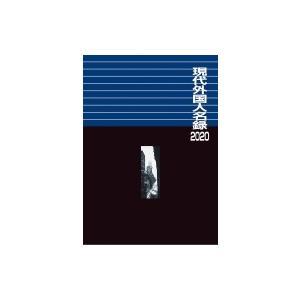 現代外国人名録 2020 / 日外アソシエーツ  〔辞書·辞典〕
