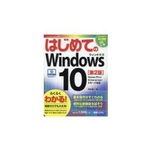 はじめてのWindows 10 第2版 / 戸内順一  〔本〕|hmv