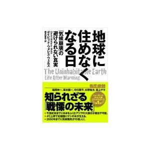 地球 に 住め なくなる 日 あと3年・・・日本に住めなくなる日 -