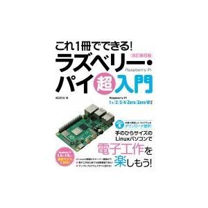 これ1冊でできる!ラズベリー・パイ超入門 Raspberry Pi 1+ / 2 / 3 / 4 / Zero / Zero W対応 / 福田和宏  〔本〕 hmv