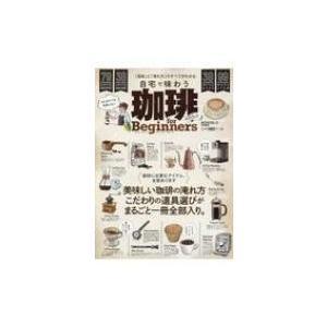 珈琲 For Beginners 2020 晋遊舎100%ムックシリーズ / 雑誌  〔ムック〕 hmv