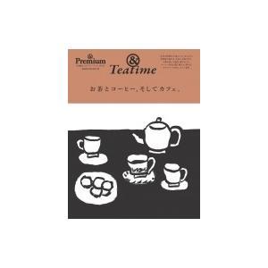 &  Premium特別編集 お茶とコーヒー、そしてカフェのこと。 マガジンハウスムック / 雑誌  〔ムック〕|hmv