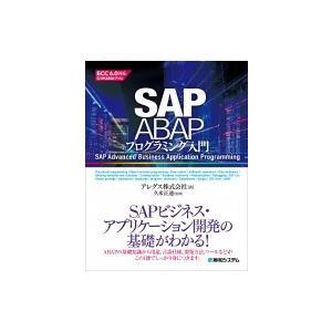 SAP ABAPプログラミング入門 / アレグス株式会社 〔本〕 :10707414 ...