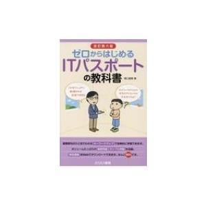 ゼロからはじめるITパスポートの教科書 改訂第6版 / 滝口直樹  〔本〕 hmv