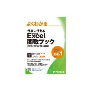 よくわかる仕事に使えるMicrosoft Excel関数ブック / 富士通エフ・オー・エム  〔本〕 hmv