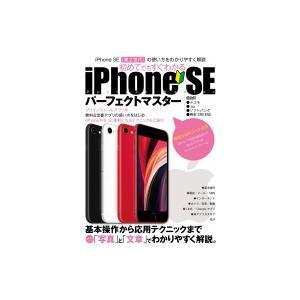 Iphone Se パーフェクトマスター メディアックスmook / 雑誌  〔ムック〕|hmv