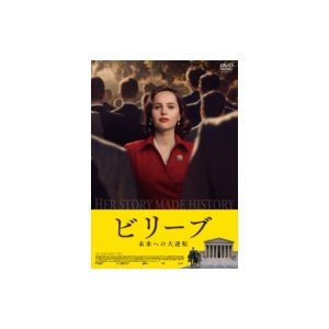 ビリーブ 未来への大逆転 DVD  〔DVD〕|hmv
