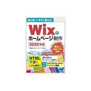 初心者でも今すぐ使える!Wixでホームページ制作 2020年版 / 神戸洋平  〔本〕 hmv
