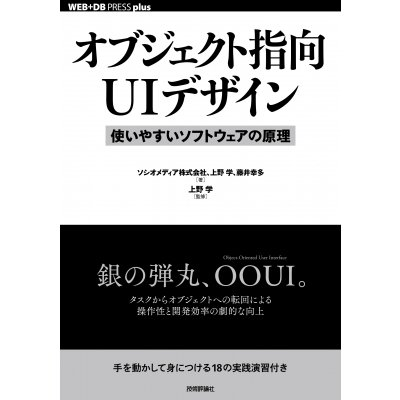 オブジェクト指向UIデザイン--使いやすいソフトウェアの原理 / ソシオメディア株式会社  〔本〕|hmv