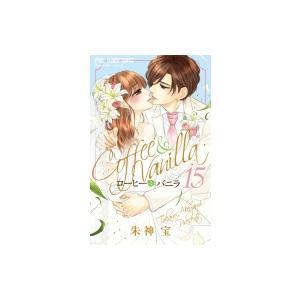 コーヒー  &  バニラ 15 フラワーコミックス チーズ! / 朱神宝  〔コミック〕 hmv