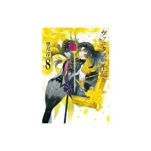 ヴァニタスの手記 8 ガンガンコミックスJOKER / 望月淳 モチヅキジュン  〔コミック〕|hmv
