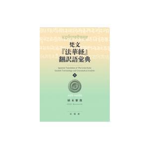 梵文『法華経』翻訳語彙典 / 植木雅俊  〔辞書·辞典〕