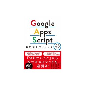 Google Apps Script目的別リファレンス 実践サンプルコード付き / 清水亮  〔本〕|hmv
