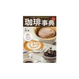 珈琲事典 この1冊で豆・焙煎・淹れ方がわかる / 田口護  〔本〕|hmv