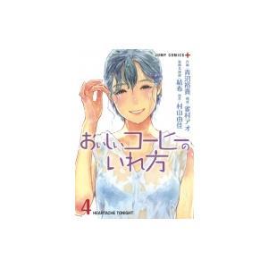 おいしいコーヒーのいれ方 4 ジャンプコミックス / 青沼裕貴  〔コミック〕|hmv