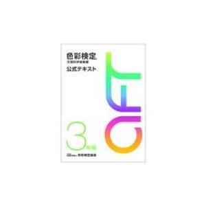 色彩検定 公式テキスト 3級編 (2020年改訂版) / 色彩検定協会  〔本〕|hmv