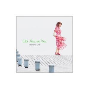 森真帆 / With Heart and Voice  〔CD〕|hmv