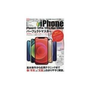 初めてでもすぐわかる iPhone 12 パーフェクトマスター(仮) メディアックスMOOK / 雑誌  〔ムック〕 hmv