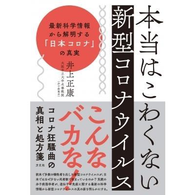 本当はこわくない新型コロナウイルス 最新科学情報から解明する「日本 ...