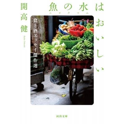 魚の水はおいしい 食と酒エッセイ傑作選 河出文庫 / 開高健  〔文庫〕 hmv