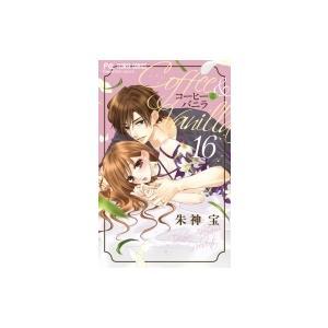 コーヒー  &  バニラ 16 フラワーコミックス チーズ! / 朱神宝  〔コミック〕|hmv